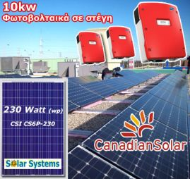 10kw Φωτοβολταικα Canadian Solar 250wp